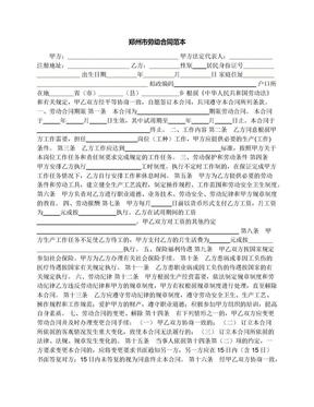 郑州市劳动合同范本.docx