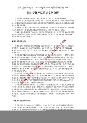 2536-海尔集团网络营销案例分析.doc