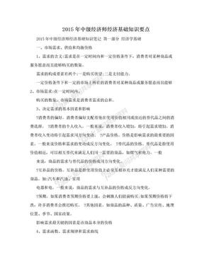 2015年中级经济师经济基础知识要点.doc