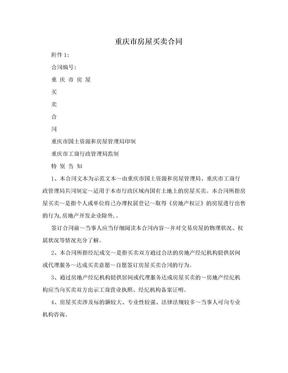 重庆市房屋买卖合同.doc