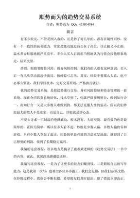 顺势而为的趋势交易系统与鹿希武战胜股神彩图版.doc