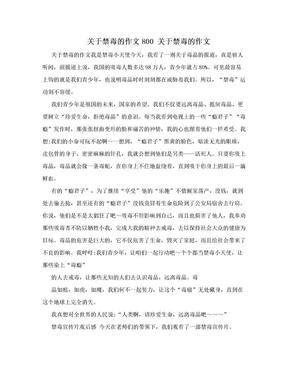 关于禁毒的作文800 关于禁毒的作文.doc
