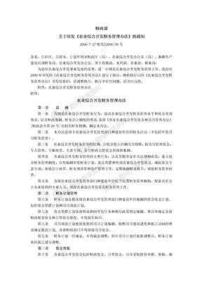 《农业综合开发财务管理办法》(财发[2006]39号).doc