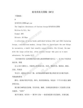 好奇乔治大冒险-(MP3).doc