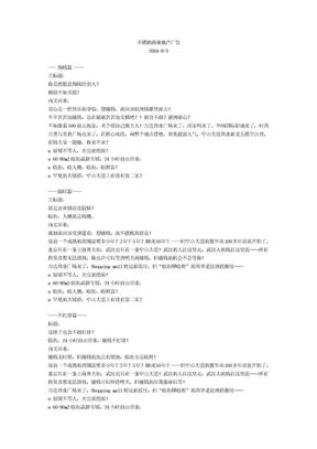 商业地产文案.doc