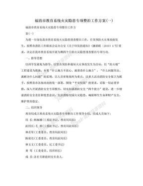 福清市教育系统火灾隐患专项整治工作方案(一).doc