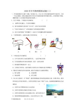 2009年中考物理模拟试题(三).doc