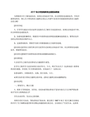 2017年小学禁毒教育主题班会教案.docx