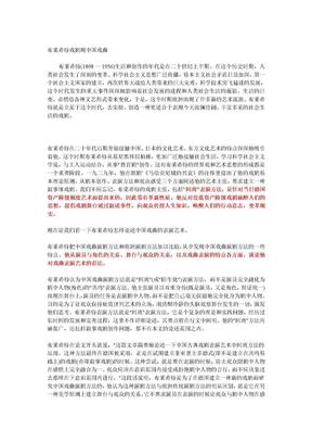 布莱希特戏剧现中国戏曲.doc