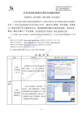 汇知考轻松职称计算机考试辅导软件.doc
