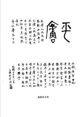 傅斯年传.pdf