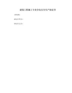建筑工程施工专业分包封面.doc