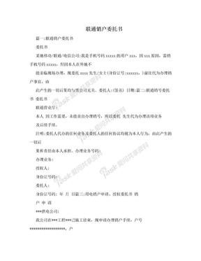 联通销户委托书.doc