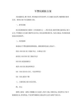 军警民联防方案.doc