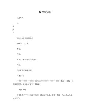 数控镗铣床购买技术协议.doc