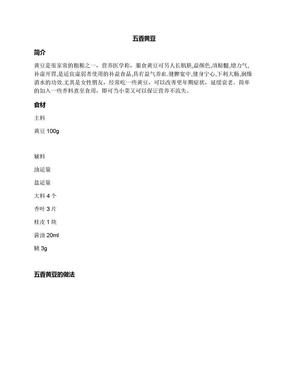 五香黄豆.docx