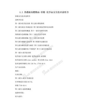 4.3 类遇湿易燃物品-锌粉 化学品安全技术说明书.doc