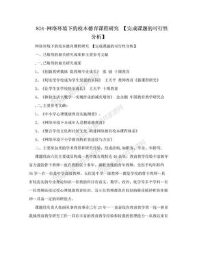 834-网络环境下的校本德育课程研究 【完成课题的可行性分析】.doc