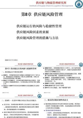 第8章 供应链运行的风险管理.ppt