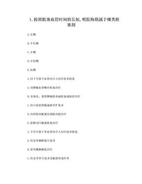 介入放射学选择题.doc