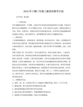 湘少版小学英语三年级上册教学计划.doc