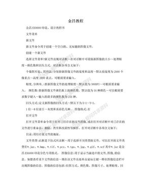 金昌教程.doc