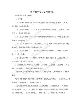 海洋科学导论复习题-(1).doc