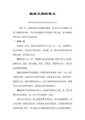 皈依三宝的意义.pdf