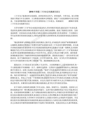 2016年寒假三下乡社会实践报告范文.docx