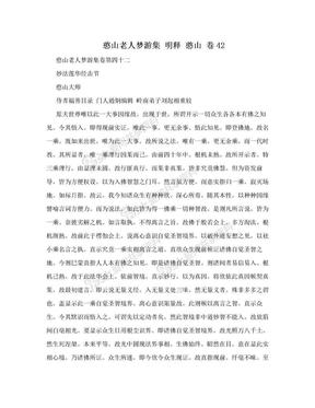 憨山老人梦游集 明释 憨山 卷42.doc