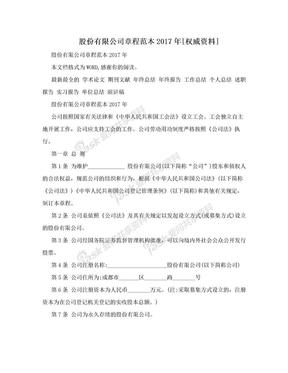 股份有限公司章程范本2017年[权威资料].doc