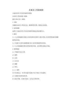 企业员工奖惩制度.doc