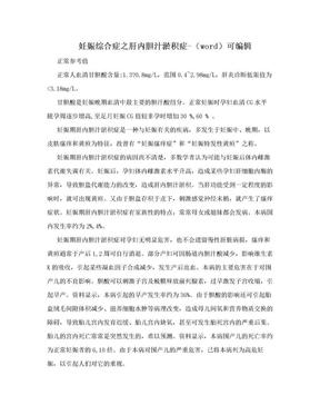 妊娠综合症之肝内胆汁淤积症-(word)可编辑.doc