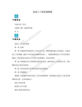 农民工工资发放制度.doc