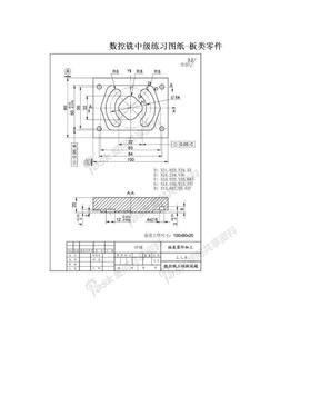 数控铣中级练习图纸-板类零件.doc