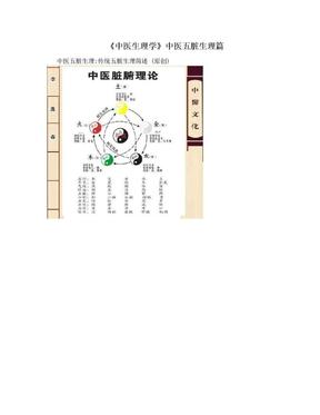 《中医生理学》中医五脏生理篇.doc