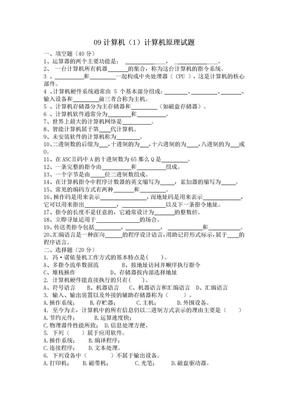 09计算机(1)计算机原理试题.doc