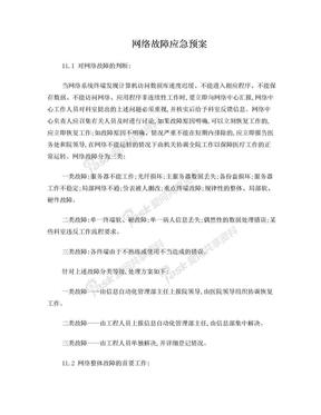 网络故障应急预案(原方案).doc