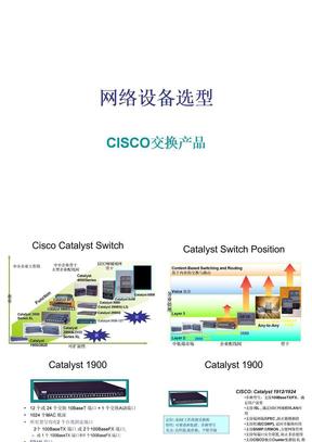 cisco网络设备选型.ppt