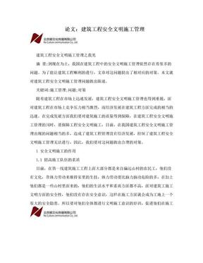 论文:建筑工程安全文明施工管理.doc