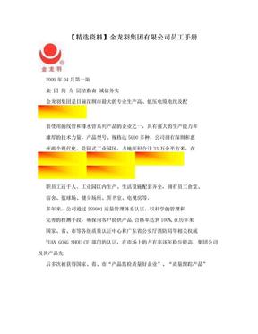 【精选资料】金龙羽集团有限公司员工手册.doc