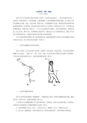"""八卦掌从""""脚""""练起(顾建强).pdf.pdf"""