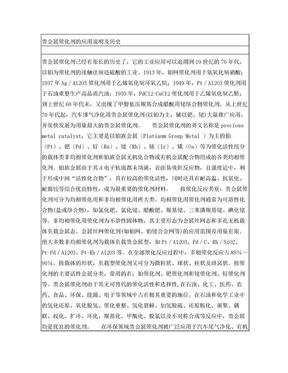 贵金属催化剂的应用说明及历史.doc