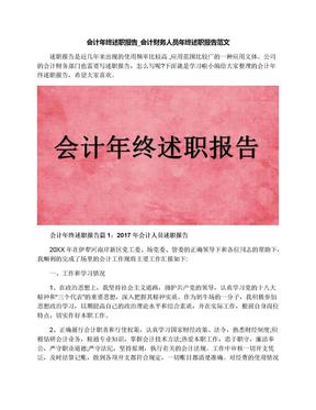 会计年终述职报告_会计财务人员年终述职报告范文.docx