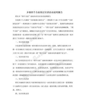 乡镇四个全面基层宣讲活动说明报告.doc
