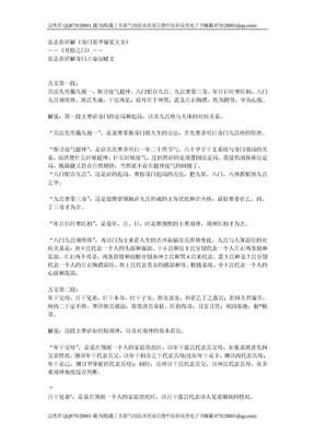 +张志春详解《奇门秘笈》.doc