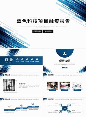 蓝色斜纹科技IT创业融资计划书PPT 1230.pptx