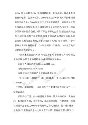 中国书画名家通讯录带简介.doc