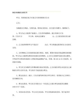 展台押金协议(2012-8)2.doc