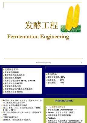 发酵工程-11版.PPT
